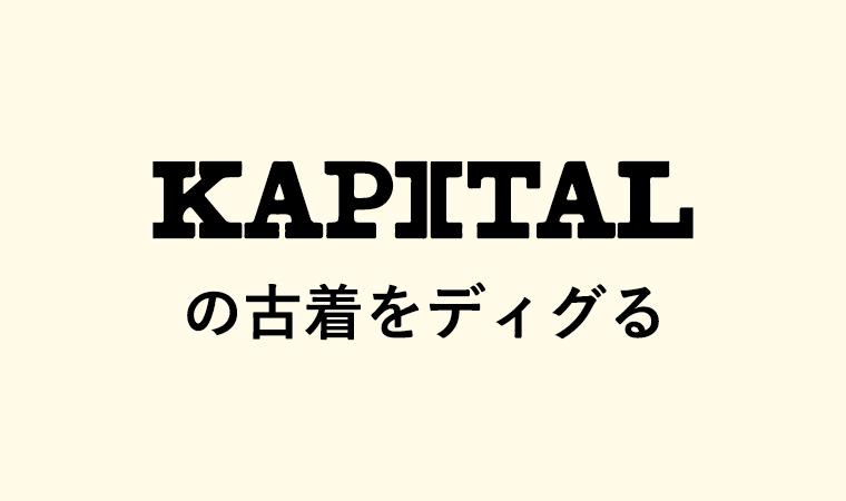 Kapital 古着