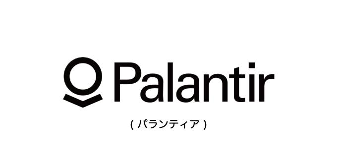 Palantir (パランティア)