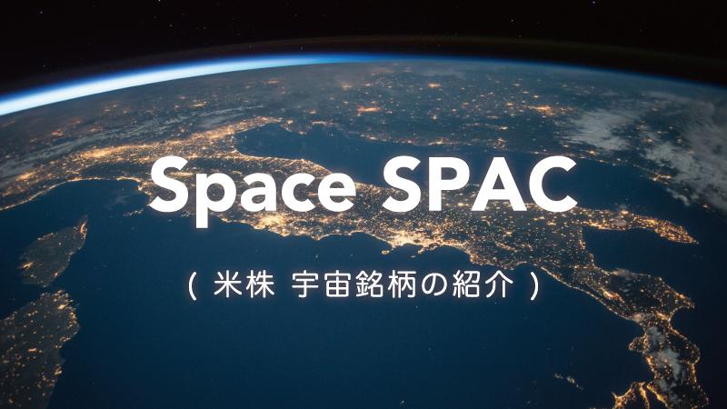 宇宙 SPAC 12銘柄を紹介